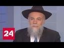 Александр Борода: в иудаизме Новый год празднуют с момента рождения всего человечества - Россия 24