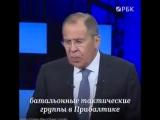 И откуда батальоны НАТО в граничащих с РФ странах? Как вообще эти фашисты посмели защищаться от братской любви России?!