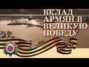 АРМЕНИЯ THE BEST 8 серия Вклад армян в Победу над фашизмом