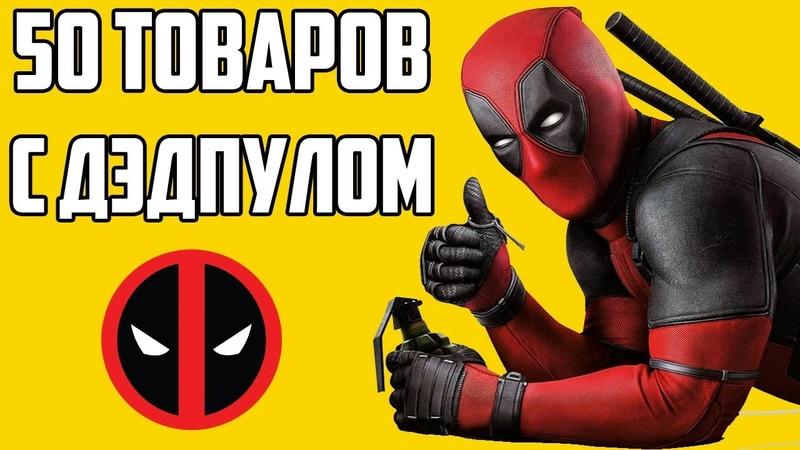 50 Крутых Товаров с Дэдпулом с AliExpress Deadpool Алиэкспресс
