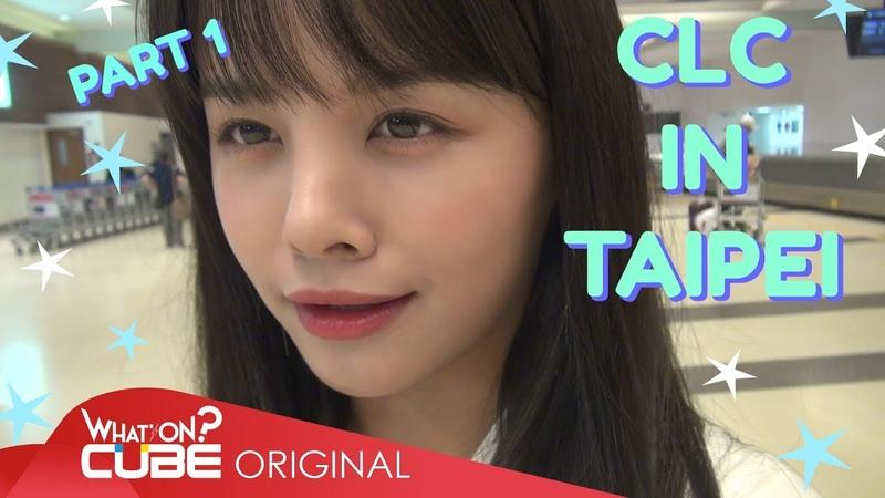 손(SORN) - PRODUSORN Diary 010 : CLC IN TAIPEI (Part 1)
