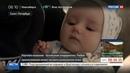 Новости на Россия 24 Дети бабочки пятый ребенок с редким заболеванием нашел свою семью