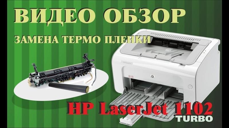ЗАМЕНА ТЕРМОПЛЕНКИ НА ПРИНТЕРЕ HP 1102
