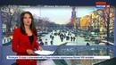 Новости на Россия 24 В Амстердаме замерзли знаменитые каналы
