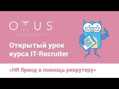 Открытый урок «HR бренд в помощь рекрутеру»
