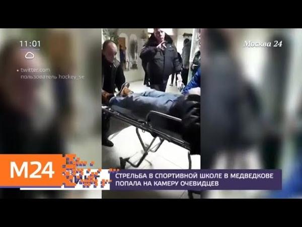 Очевидцы сняли стрельбу в спортивной школе в Медведкове Москва 24