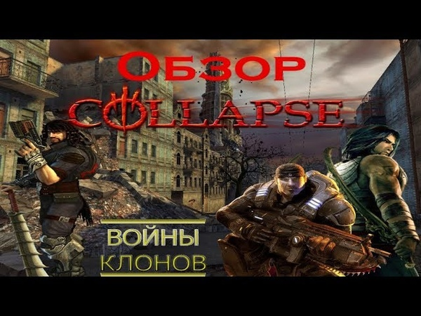 Collapse Обзор от WildGamer