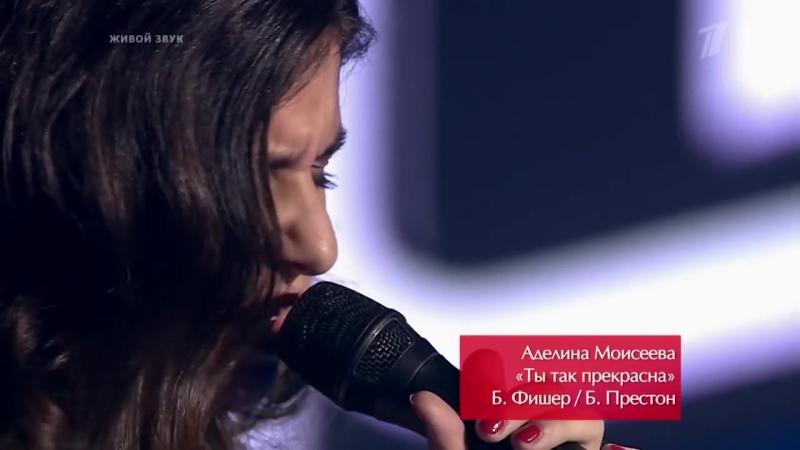 Аделина Моисеева «You Are So Beautiful» - Слепые прослушивания - Голос - Сезон 5