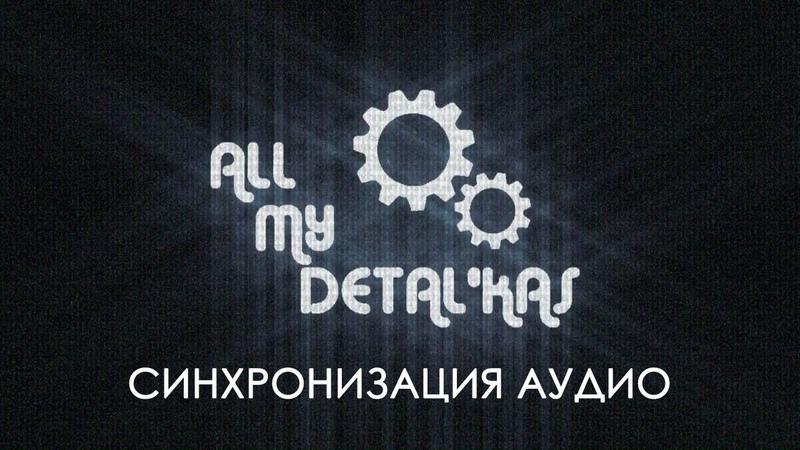 Все Мои Детальки Синхронизатор Аудиодорожек в MatLab и GUI 2s2s