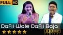 Dafli Wale Dafli Baja - डफ़ली वाले डफ़ली बजा from Sargam (1979) by Sarvesh Mishra Jaya Lakshmi