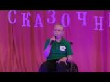 2018-09-09 Концерт. Сказка о городе мастеров в Зеленом огоньке_2м39с