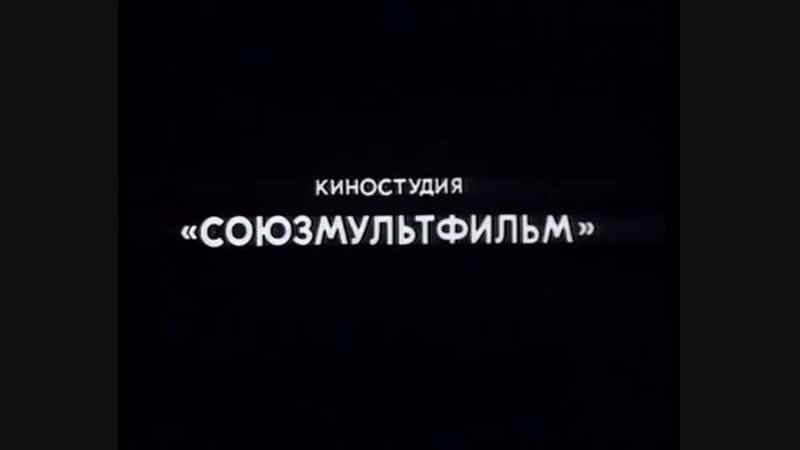 Мультфильм_ Халиф - аист