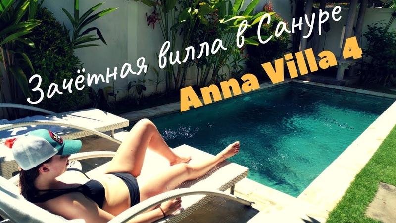 Бали Санур Anna Villa 4