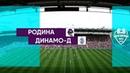 Родина - Динамо-Д 00 - 32 после с.п. в пользу команды Динамо-Д