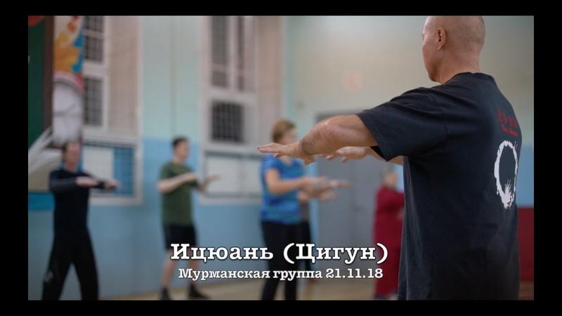 МУРМАНСКАЯ ГРУППА ИЦЮАНЬ (ЦИГУН) 21.11.18