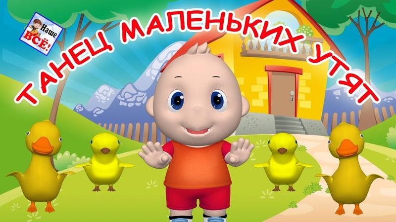 Танец маленьких утят 3D Танец игра видео для детей Наше всё