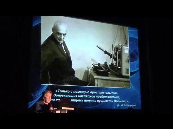 Теория времени Козырева и древняя философия: Правдивцев В.Л., 18-19 Зигелевские чтения 51
