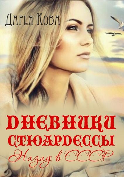 Дневники стюардессы. Назад в СССР - Дарья Кова