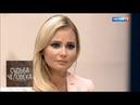 Дана Борисова. Судьба человека с Борисом Корчевниковым