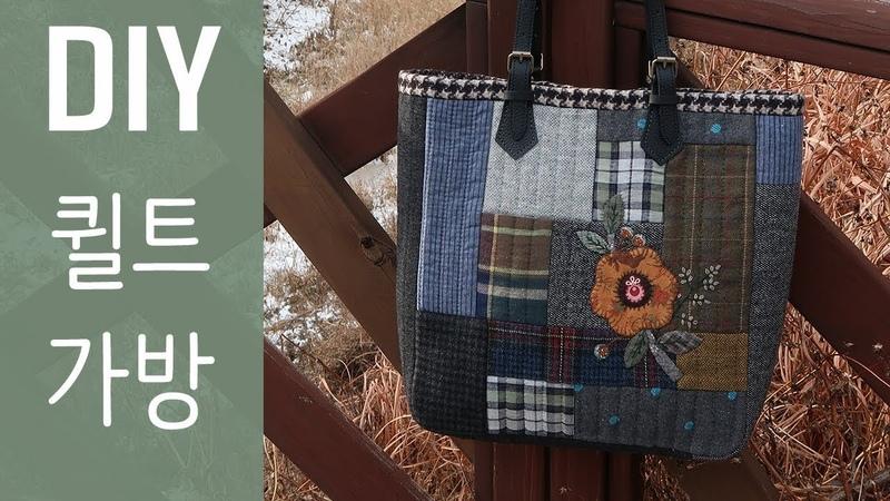 퀼트 모직가방 빅백 만들기│ Quilt Wool Bag │ DIY Craft Tutorial
