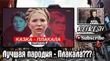 KAZKA ПЛАКАЛА голосом ТИМОШЕНКО РЕАКЦИЯ REFRESH Пародия на Казку