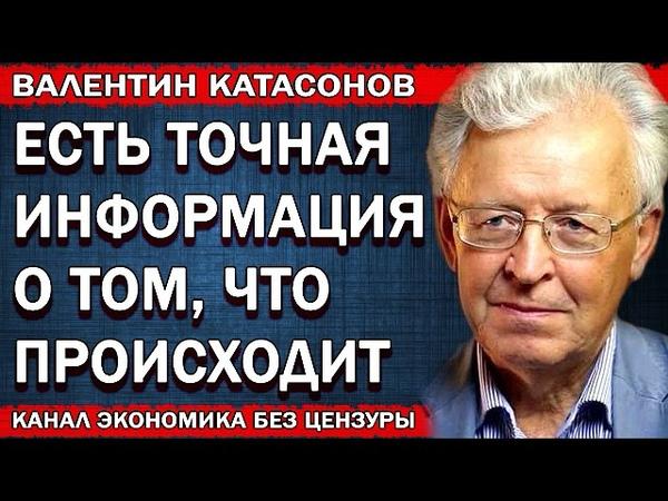 Boт нa чтo вaжнo oбpaтить внимaниe... Валентин Катасонов
