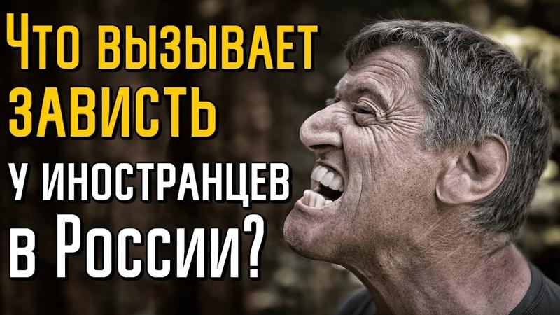Чему дико удивляются иностранцы в России? – история, события, факты