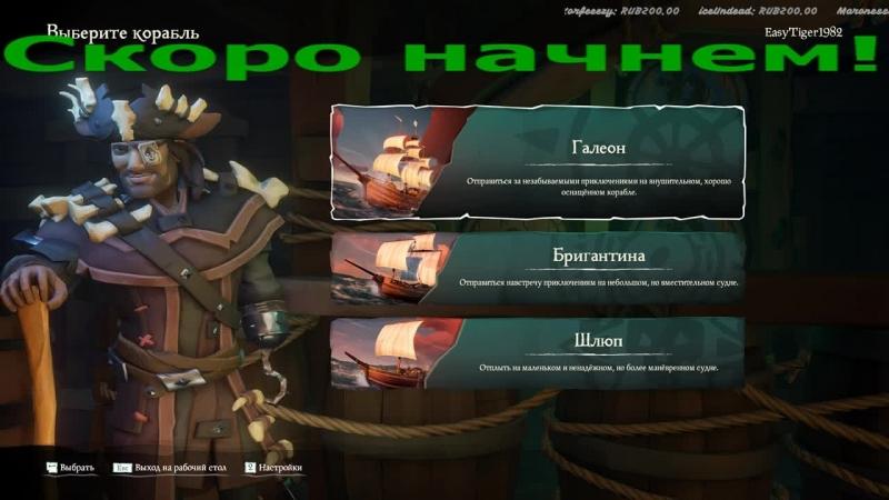 Sea of Thieves [RU] [PC] Первый трай шхуны скелетов !:)