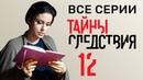 Тайны следствия 12 сезон Все серии подряд @ Русские сериалы