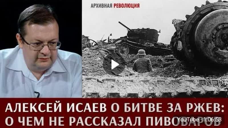 А.В.Исаев о битве за Ржев: о чём не рассказал Пивоваров.
