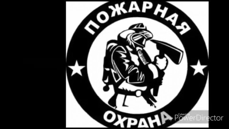 Добровольческий пожарный отряд г Батайск