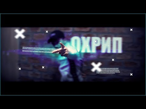 ОХРИП v2.0 - BIG RUSSIAN BOSS DISS | 13 Steba