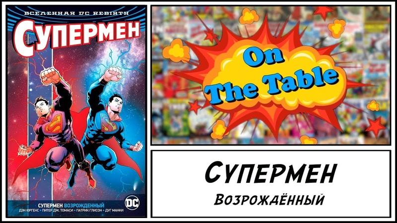 Супермен. Возрождённый (Superman. Reborn)