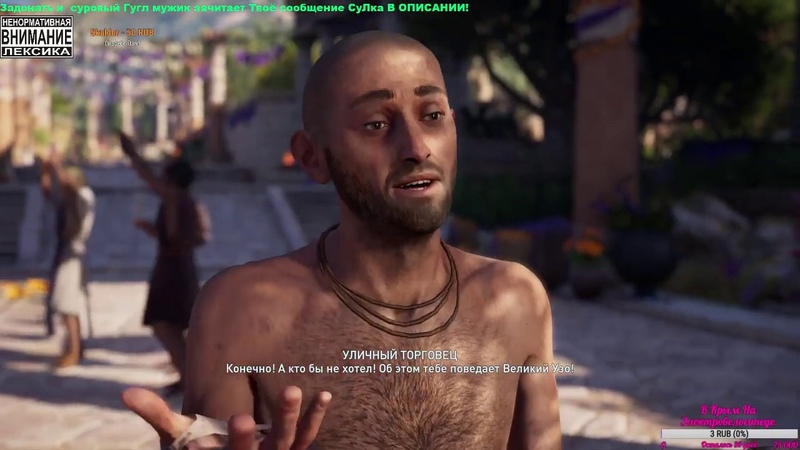Assassin's Creed Odyssey Тест не Нового Компа29