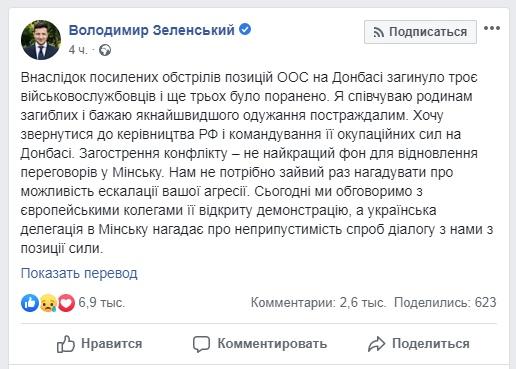 Зеленский обратился к России из-за В«обострения конфликтаВ» в Донбассе