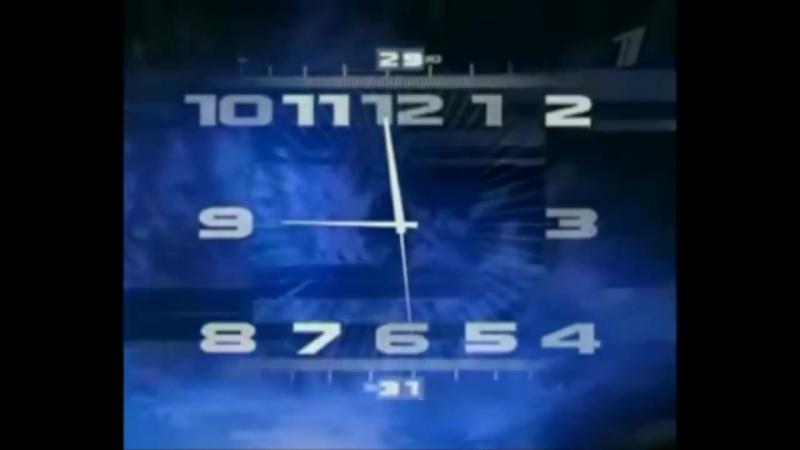 Часы (ОРТ/Первый канал, 2000-2011) Вечерняя версия