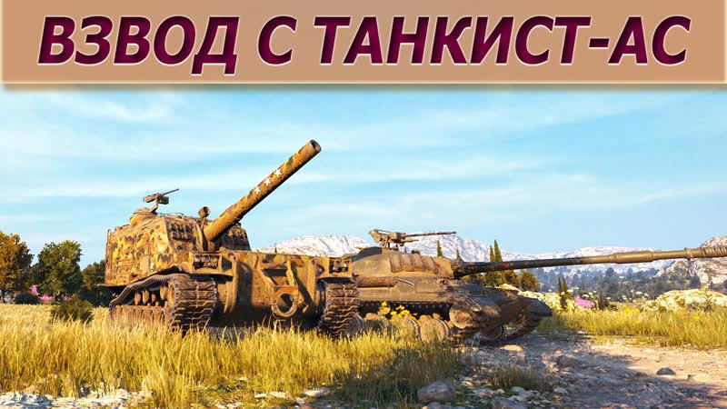 Взвод с Танкист-АС M53/M55 и ОБЪЕКТ 212. Стрим танки.