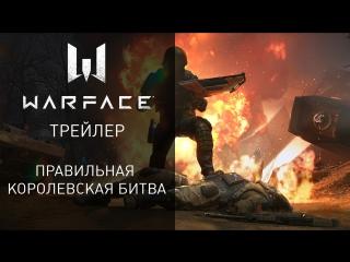 Warface — правильная королевская битва!
