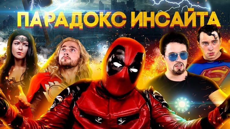 ПАРАДОКС ИНСАЙТА | Хэллоуин-версия
