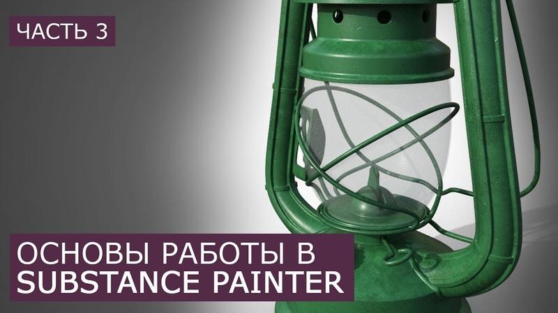 Основы Substance Painter на русском Уроки для начинающих Сабстенс Пейнтер Часть 3