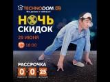 Ночь_скидок_29_06