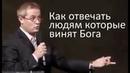Как отвечать людям которые винят Бога во всем (ответ атеистам) - Александр Шевченко