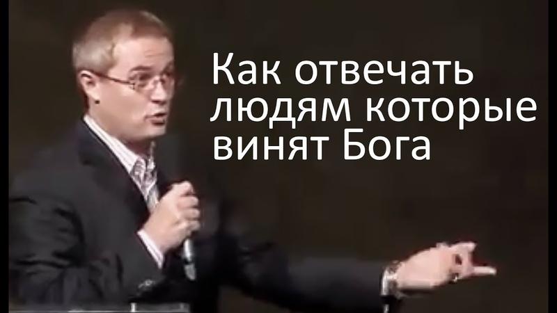 Как отвечать людям которые винят Бога во всем ответ атеистам Александр Шевченко