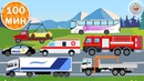Сборник мультиков про пожарные машины и другую технику и машинки - для мальчиков и девочек