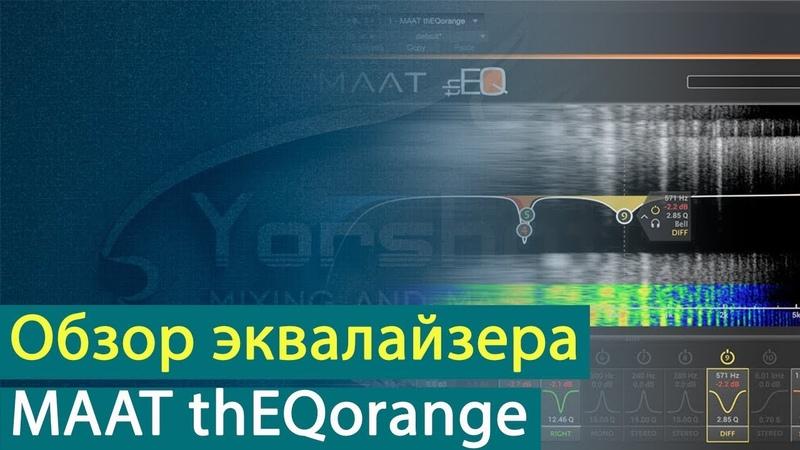 MAAT thEQorange: Бентли среди эквалайзеров [Yorshoff Mix]