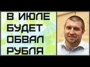 Дмитрий ПОТАПЕНКО В июле будет обвал рубля