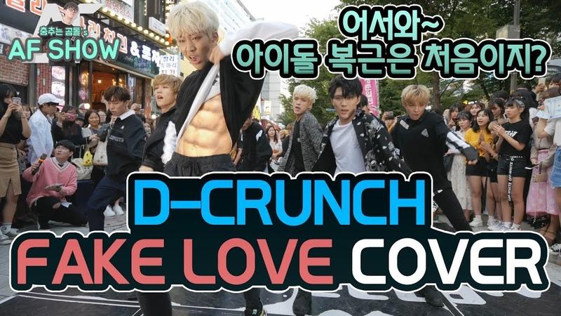 실제 연예인의 빨래판 복근 공개!! 디크런치 (D-CRUNCH)의 FAKE LOVE COVER DANCE (춤추는곰돌:AF STARZ)