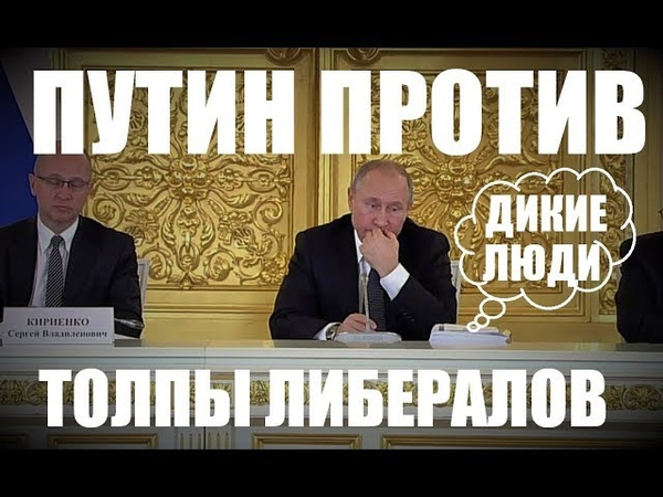 Путин «ПОРВΆΛ» ТОΛПУ ΛИБЕРΆΛОВ ВО ГΛΆВЕ со СВАНИДЗЕ — 12.12.2018