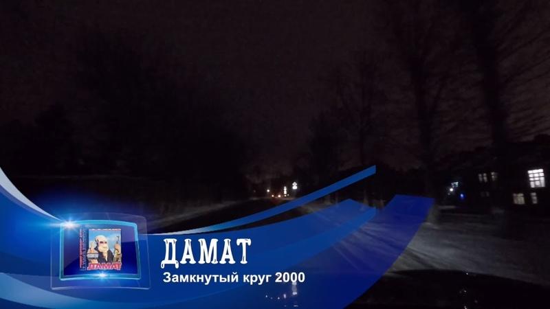 🎤 12 Дамат - Замкнутый круг 2000 | Новый день | Трэпанация №4 | Старый русский рэп 🎵