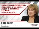 Дефектный демократ Медведев эффектно лезет в карманы пенсионеров